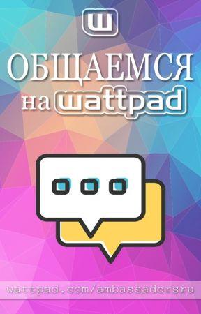 Общаемся на Wattpad by AmbassadorsRU