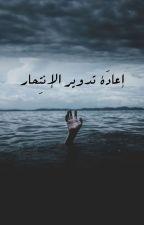 إعادة تدوير الإنتحار | h.s by xanna_bananax