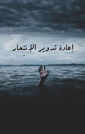 إعادة تدوير الإنتحار | h.s