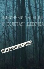 """Циничный ублюдок и """"Золотая"""" девочка by sadprince_"""