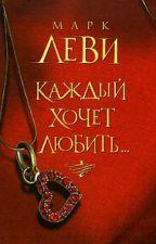 """Каждый хочет любить..."" by Daya030"