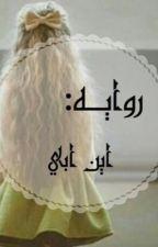 روايه اين ابي ؟! by rewaya_2