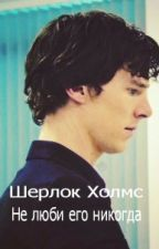 Шерлок Холмс - Не люби его никогда by stupid_crud
