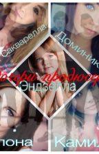 Дочери продюсера by Vasilisa2399