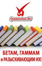 БЕТАМ, ГАММАМ и любопытствующим by GramotnoRU
