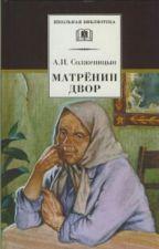 Матрёнин двор А. И. Солженицын by JuliCarpenter