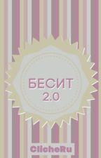 БЕСИТ 2.0 by ClicheRU