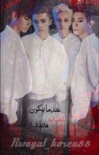 """""""فائدة الخيانة"""" by rwayat_korea88"""