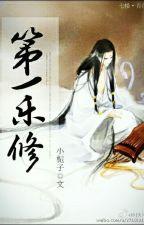 [Tu chân-Tinh Tế] Đệ nhất nhạc tu -Tiểu sơn chi (liên tái ) by IkeH49