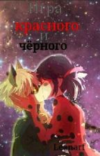 игра Красного и Чёрного by Leanarf