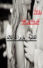 كبرياء و رغبة by wasi89
