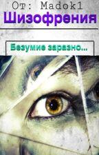 Шизофрения by madok1