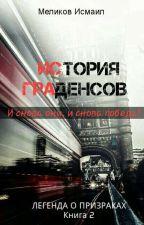 История Граденсов by IsmailMalikov