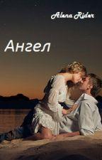 Ангел by alenarider
