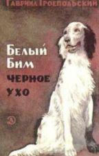 Гавриил Троепольский. Белый Бим Черное ухо by AnnaBlack31