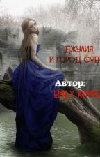 Джулия и город Смерти by EmilyKempel3000