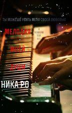 Мелодия моей души (Mband) by NikaMoskalchuk