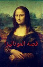 قصه الموناليزا by YoyoAdel