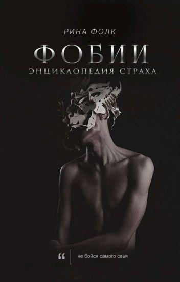 Фобии. Энциклопедия страха