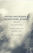 Метка Наследия 3.Испытание Душой. by isgiril