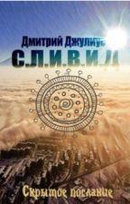 Скрытое послание by DmitriyJulius