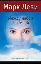 """Между небом и землей"" Марк Леви by xuna4092001"
