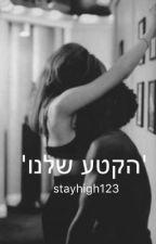 הקטע שלנו by stayhigh123