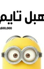 هبل تايم -.- by Marah_Sabeel