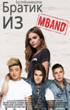 Братик из MBAND by mikvwesome