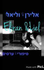 ליאל ואלירן -סיפור ערסים by rotem1d1d