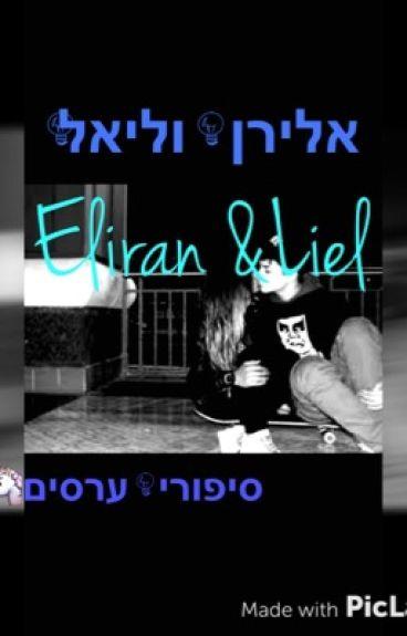 ליאל ואלירן -סיפור ערסים