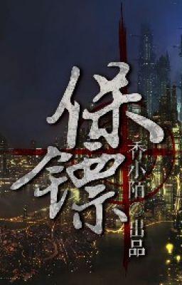 Bảo Tiêu - Hương Tiểu Mạch