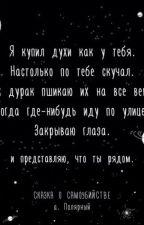 Сказка о самоубийстве. by KiraReyh