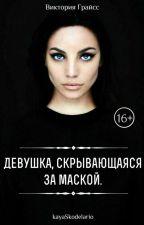 Девушка, скрывающаяся за маской... by kayaSkodelario