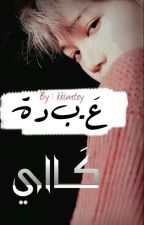عبدة كاي by kkimtey