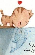 على دين حبك by rewayat_fr7