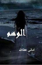 الوهم by AmanyAttaallah