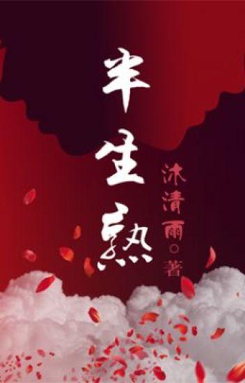 Nửa đời thục / Quân lữ - Mộc Thanh Vũ (nothing_nhh cv) Hiện đại ngôn tình