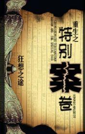 Đọc Truyện Trọng sinh chi đặc biệt án quyển [Hoàn] - SKT T1 Faker
