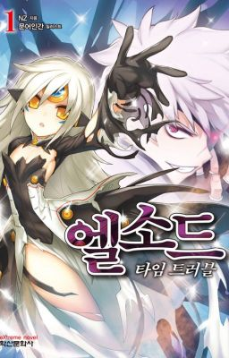 Time Trouble(ELSWORD)