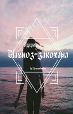 Діагноз-закохана by Cymashedha