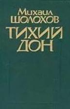 Тихий Дон. 1, 2 тома by milkywaymarina111