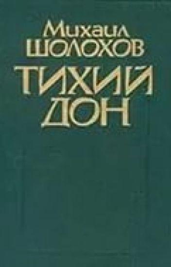 Тихий Дон. 1, 2 тома