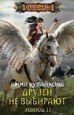 Анна Кувайкова. Друзей не выбирают. Эпизод II by LiyaVaysberg