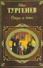 """Тургенев """"Отцы и дети"""" (краткое содержание) by margosha_fanfik"""