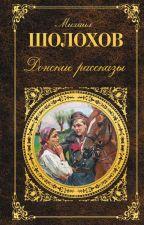 Михаил Шолохов. Донские рассказы. by SlowHoshi