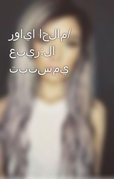 روايا احلام/ عبير:لا تبتسمي