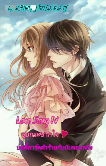 [ Love Story IV ] จูบกระชากใจ บอดี้การ์ดตัวร้ายกับยัยจอมหยิ่ง