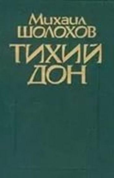 Тихий Дон. 3,4 тома
