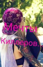 Мечты Киллеров....... by XAZZA01
